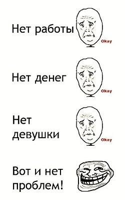 Нет-проблем