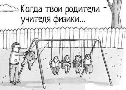 родители физики